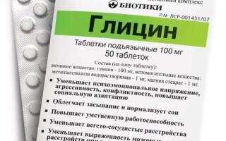 Глицин при тревожных расстройствах.