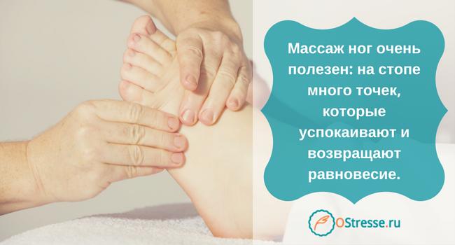 Польза массажа ног