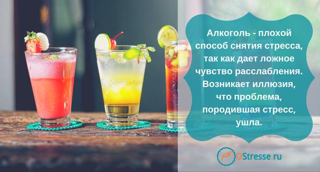 Снятие стресса алкоголем
