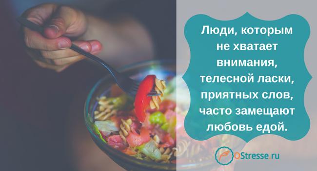Замещение теплых отношений едой