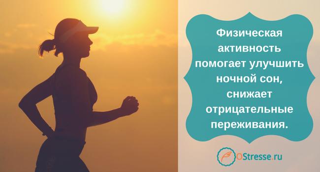 Польза физической активности