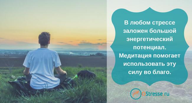 Стресс и медитация