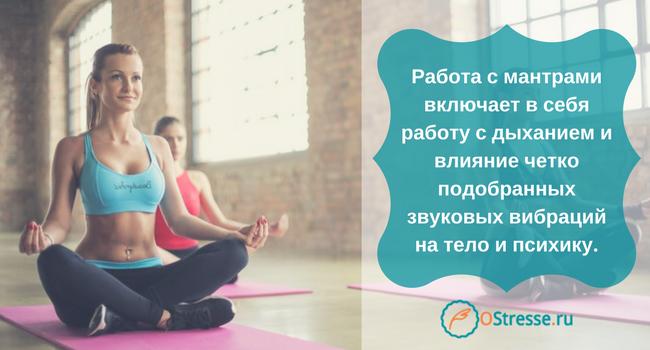 Мантра-йога против стресса