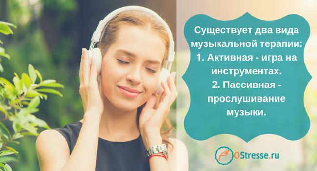 Виды музыкальной терапии