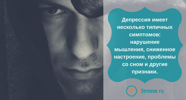 Типичные симптомы депрессии