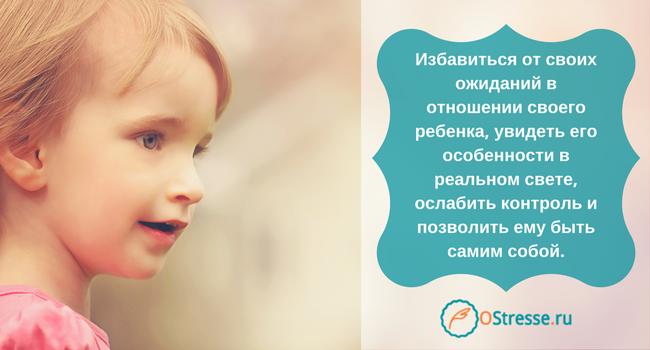 Избавиться от ожиданий в отношении ребенка