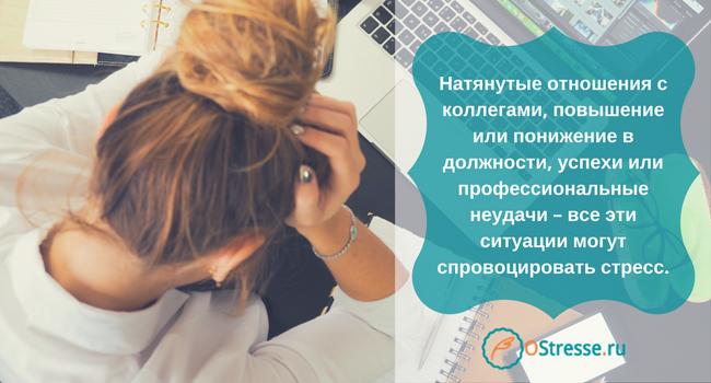 Ситуации, порождающие стресс на работе