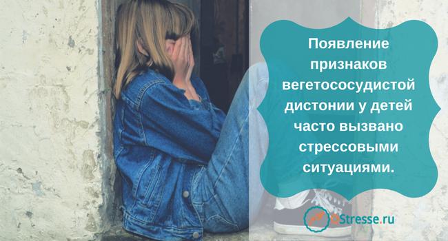 vsd ot stressa: distonía vegetovascular en niños, tratamiento y síntomas de la DVV en niños y adolescentes