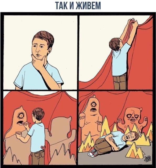 собственные страхи